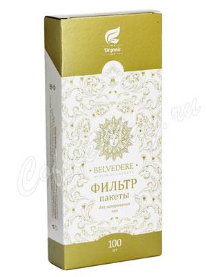 Фильтр пакет для заваривания чая Belvedere 100 шт