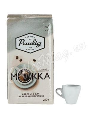 Кофе Paulig (Паулиг) Mokka молотый 250 г для заваривания в чашке