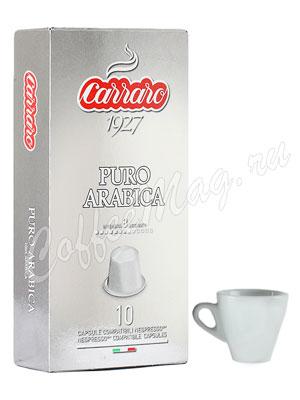 Кофе Carraro в капсулах Puro Arabica / Пуро Арабика