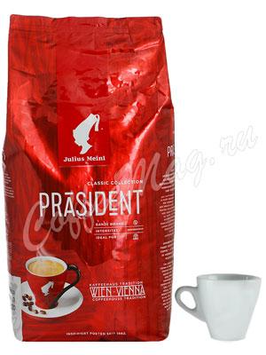 Кофе Julius Meinl в зернах President 1 кг Классическая коллекция