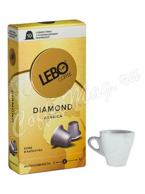 Кофе Lebo в капсулах Diamond 10 шт