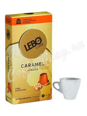 Кофе Lebo в капсулах Caramel 10 шт