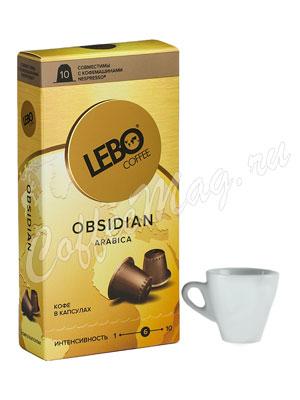 Кофе Lebo в капсулах Obsidian 10 шт