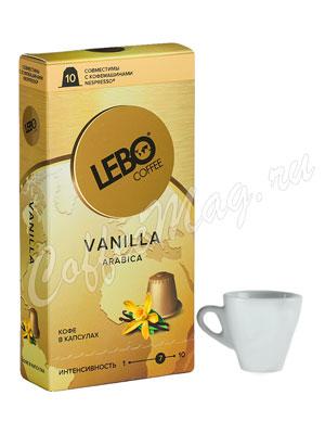 Кофе Lebo в капсулах Vanilla 10 шт