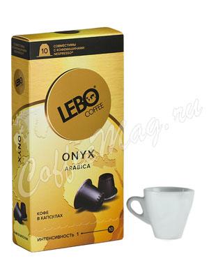 Кофе Lebo в капсулах Onyx 10 шт