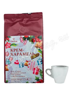 Кофе Gutenberg в зернах Крем-карамель 250 г