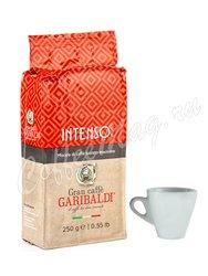 Кофе Garibaldi Intenso молотый 250 гр