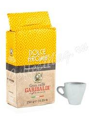 Кофе Garibaldi Dolce Aroma молотый 250 гр