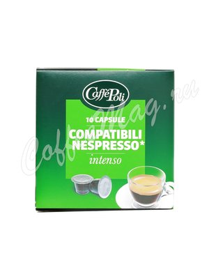 Кофе Poli в капсулах  Nespresso. Intenso 7 гр - 10 шт