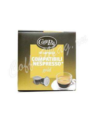 Кофе Poli в капсулах Nespresso. Gold 7 гр - 10 шт