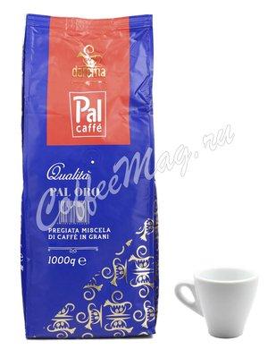 Кофе Palombini в зернах Pal Oro