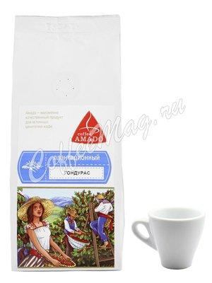 Кофе Amado в зернах Гондурас 200 гр