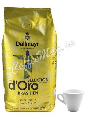 Кофе Dallmayr в зернах Brazillian Select 1 кг