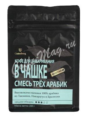 Кофе Gutenberg молотый для чашки Смесь трех арабик  250 гр