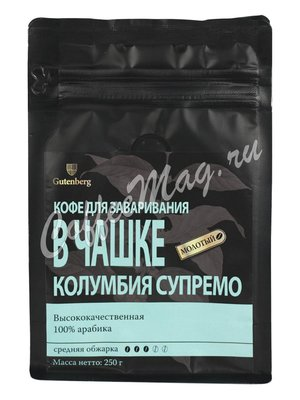 Кофе Gutenberg молотый для чашки Колумбия Супремо 250 гр