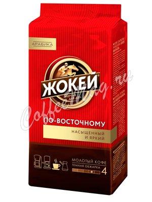 Кофе Жокей молотый По-восточному 450 гр