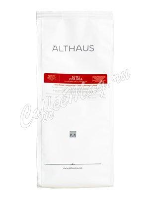 Чай Althaus листовой Kiwi Colada фруктовый 200 г
