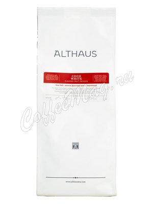Чай Althaus листовой Coco White фруктовый 250 г