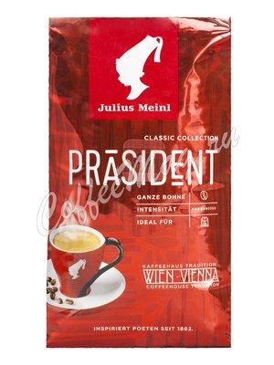 Кофе Julius Meinl в зернах President 500 г Премиум коллекция