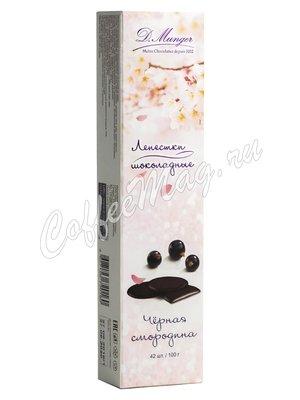 D.Munger Шоколадные лепестки с черной смородиной 100 г