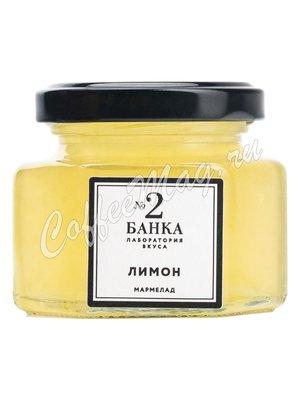 Мармелад Банка. Лаборатория вкуса Лимон 125 гр