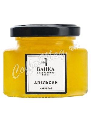 Мармелад  Банка. Лаборатория вкуса Апельсин 125 гр