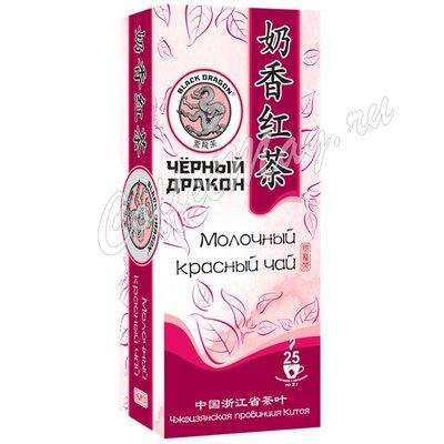 Чай Черный Дракон Молочный красный чай в пакетиках 25х2г.