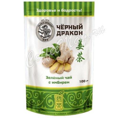 Чай Черный Дракон Зеленый с имбирем 100 г.
