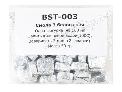 Смола белого чая № 3 (BST-003)