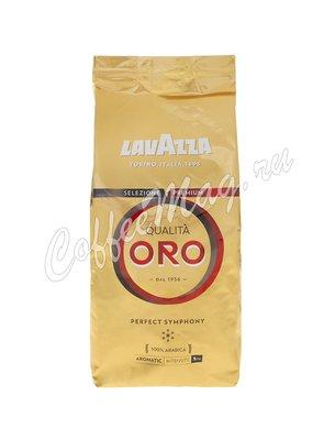 Кофе Lavazza в зернах Qualita Oro 500 г