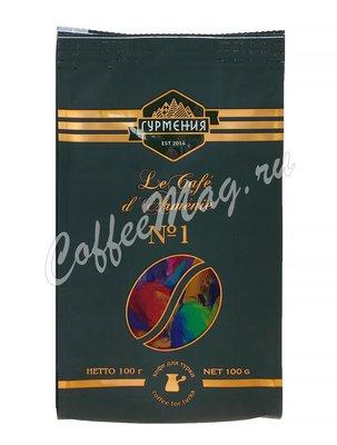 Кофе Гурмения Le Cafe De Armeni № 1 молотый 100 г