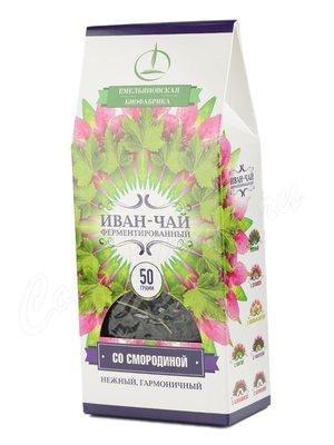 Емельяновский Иван-Чай листовой ферментированный со смородиной 50 г