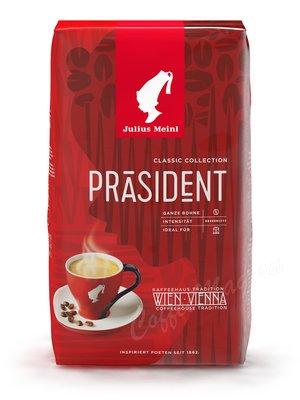 Кофе Julius Meinl в зернах Президент 1кг Классическая коллекция