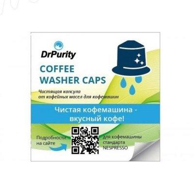DrPurity Coffee Washer Caps Капсулы для удаления кофейных масел (Для Неспрессо)