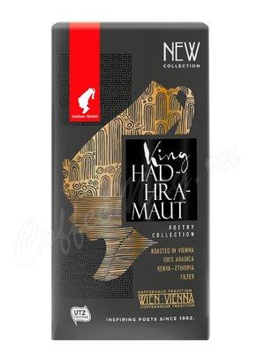 Кофе Julius Meinl молотый Король Хадрамаут 250 гр
