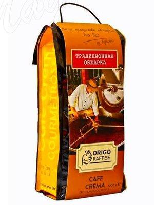 Кофе Origo Cafe Crema Gourmetrostung в зернах 1 кг
