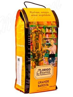 Кофе Origo Grande Barista Espresso в зернах 1 кг
