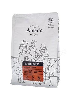 Кофе Amado в зернах Бразильский Сантос 200 г