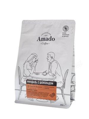 Кофе Amado в зернах Миндаль-Шоколад 200 г