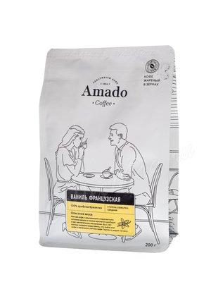 Кофе Amado в зернах Французская Ваниль 200 г