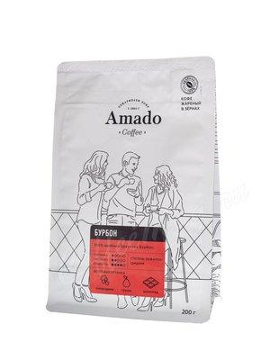 Кофе Amado в зернах Бурбон 200 г