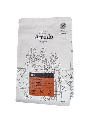 Кофе Amado в зернах Куба 200 г