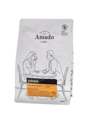 Кофе Amado в зернах Карамель 200 г
