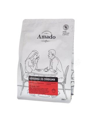 Кофе Amado в зернах Клубника со сливками 200 г