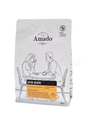 Кофе Amado в зернах Крем-Брюле 200 г