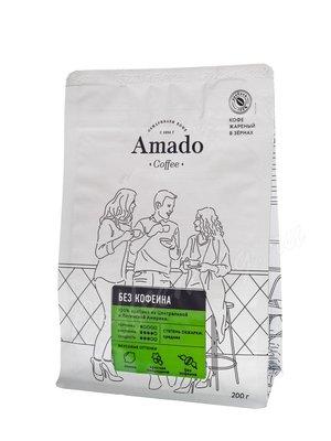 Кофе Amado в зернах Без кофеина 200 г