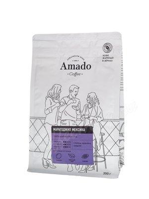 Кофе Amado в зернах Марагоджип Мексика 200 г