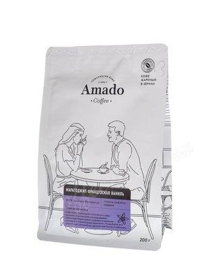 Кофе Amado в зернах Марагоджип Французская ваниль 200 г