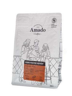 Кофе Amado в зернах Индия Монсунд Малабар 200 г