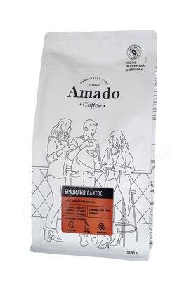 Кофе Amado в зернах Бразильский Сантос 500 г